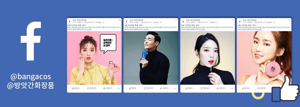 방앗간화장품 페이스북 바로가기
